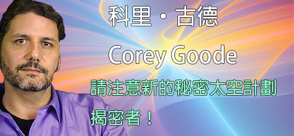 [揭密者][科里古德 Corey Goode]科里:請注意新的秘密太空計劃揭密者!