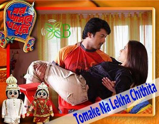 Tomake Na Lekha Chithita Lyrics - Bor Asbe Ekhuni | Jisshu Sengupta, Koel Mallick
