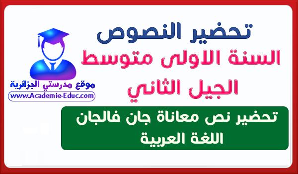 تحضير نص معاناة جان فالجان اللغة العربية للسنة أولى متوسط للجيل الثاني