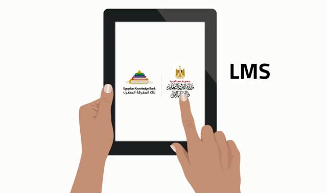 شرح لطلاب أولى ثانوى كيفية الدخول على بنك المعرفة - نظام إدارة التعلم (LMS)  من خلال تابلت أولى ثانوى.