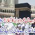 Saudi Arabia Nay kitne Lakh visas Jari Kar diya.
