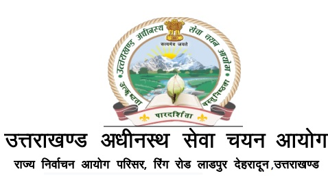 UKSSSC Group C Forest Guard Recruitment Notification