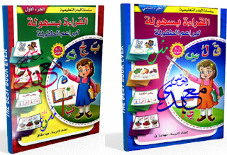 كتاب القراءة بسهولة لبراعم الطفولة(5-6سنوات) ..الجزء الأول والثاني