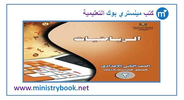 كتاب الرياضيات للصف الثاني الاعدادي الترم الثاني 2019-2020-2021-2022-2023