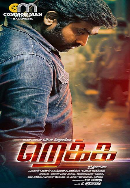 Rekka Tamil Movie Download Full HD 2016 720p Bluray thumbnail