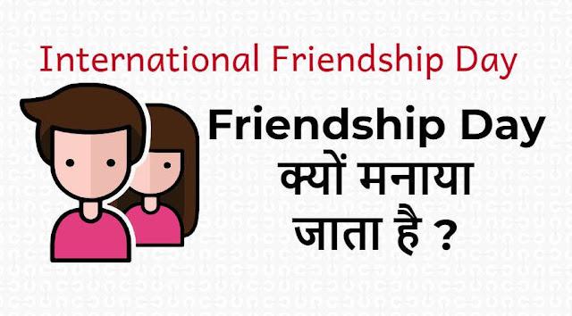 अंतरराष्ट्रीय मैत्री दिवस - फ्रेंडशिप डे - Information about International Friendship Day