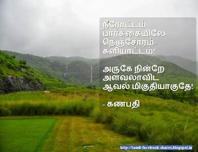 falls tamil kavithai