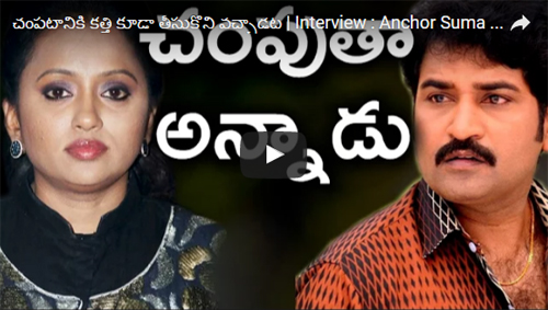 Anchor Suma Talks About her Family Life - Na Videos Latest
