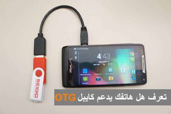 الهواتف التي تدعم كابل USB OTG وكيفية توصيله لجوال اندرويد