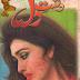 Dasht e Dil By Rukh Chaudhary Urdu Novel Free Download PDF