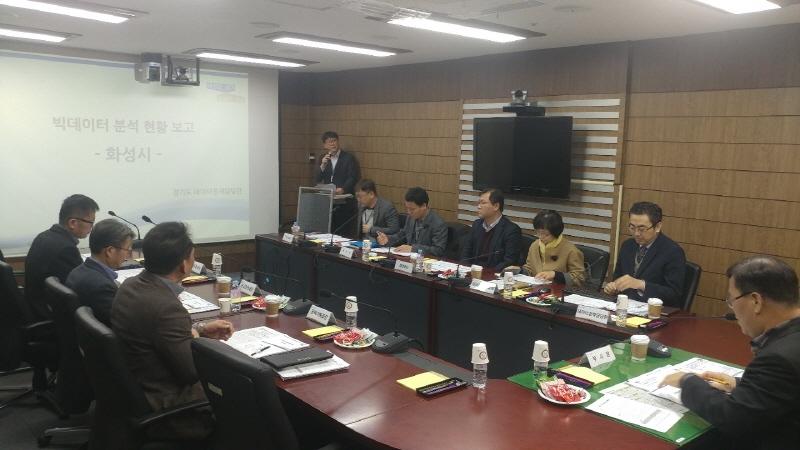 경기도, 효율적 시군정책 수립에 빅데이터 조사 결과 활용
