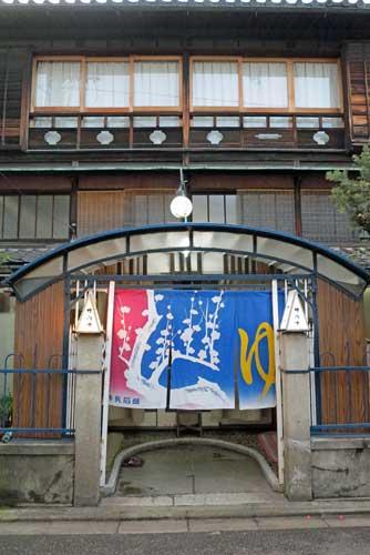 Sakura-yu Public Bath Kyoto.