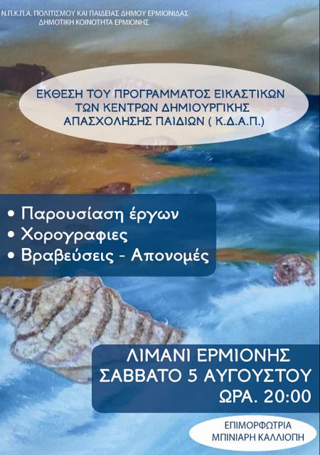Εκδήλωση του ΚΔΑΠ Δήμου Ερμιονίδας στην Ερμιόνη