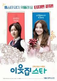 The Star Next Door ( 2017 )