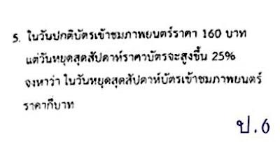 โจทย์ข้อสอบ TEDET 2560 ป.6 ข้อ 5