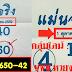 มาแล้ว...เลขเด็ดงวดนี้ 3ตัวตรง หวยซอง แม่นจริง งวดวันที่ 1/10/59