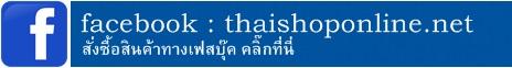 เพจร้านไทยชอปออนไลน์