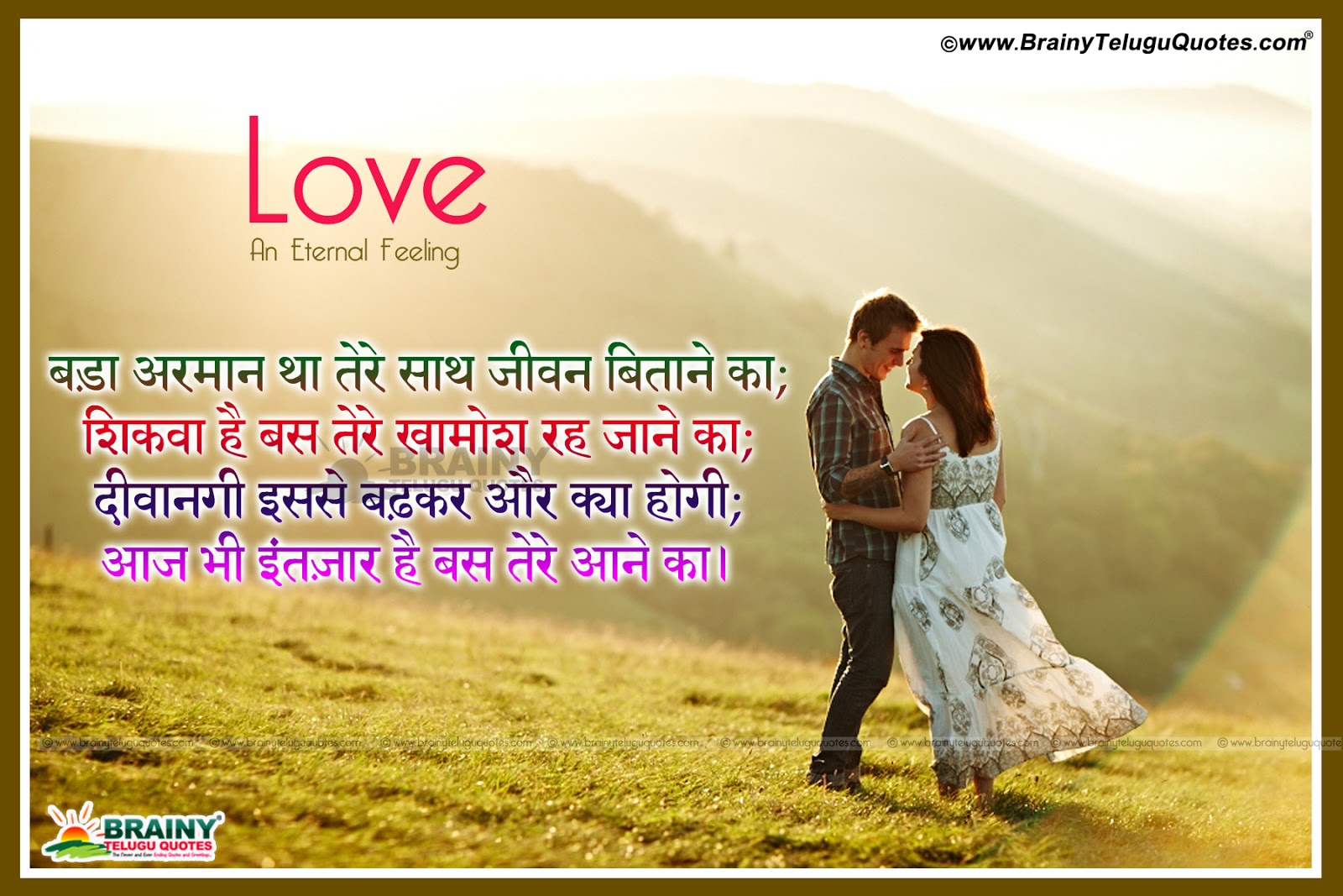 Hindi True Love Quotes Greetings Wallpapers Online With Lovers Hd Images Brainyteluguquotes Comtelugu Quotes English Quotes Hindi Quotes Tamil Quotes Greetings