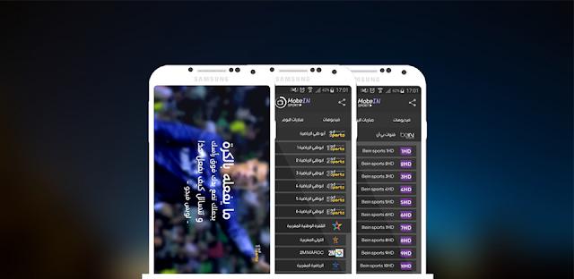 شاهد القنوات الرياضية المشفرة مجانا مع تطبيق MobeIN Sport Tv