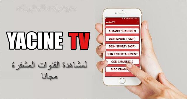 تحميل Yacine TV ، تطبيق ياسين ، تطبيق مشاهدة المباريات ، مشاهدة القنوات المشفرة ، هل حقا تطبيق Yacine TV لديه نسخة حصرية سوف نتعرف اليها