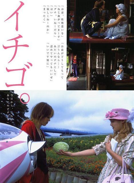 深田恭子 Kyoko Fukada 下妻物語 Shimotsuma Story Kamikaze Girls 07