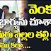 Venkatesh Wife Neeraja Spotted at GVK Grandson Wedding