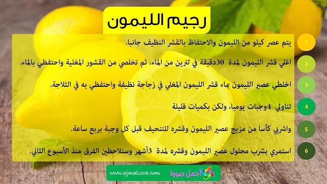 رجيم الليمون