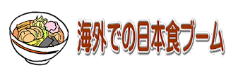 日本食ブーム