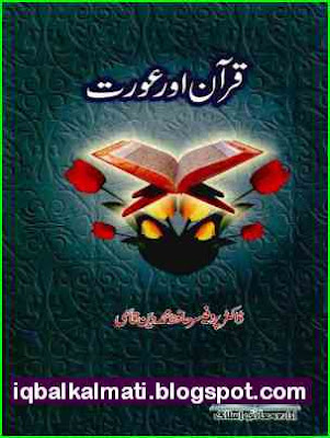 Quran Aur Aurat Dr Hafiz Din