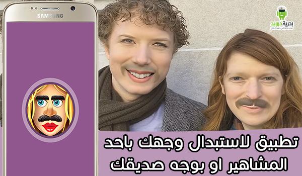 برنامج Face Swap