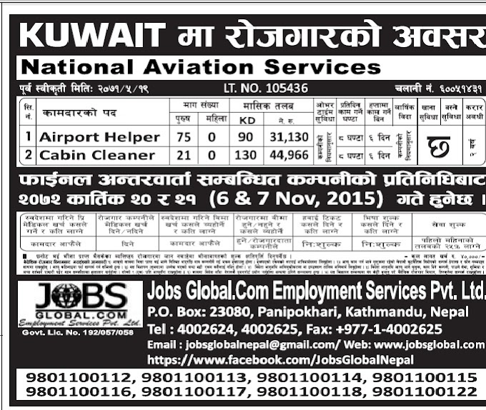 Jobs in Kuwait for Nepali in National Aviation Services, Salary Rs 44,966