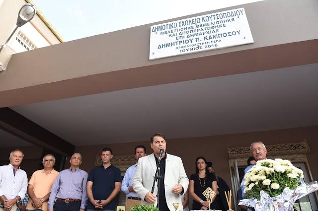 Δ. Καμπόσος: Παραδώσαμε σήμερα στα παιδιά του Κουτσοποδίου άλλο ένα υπερσύγχρονο σχολείο