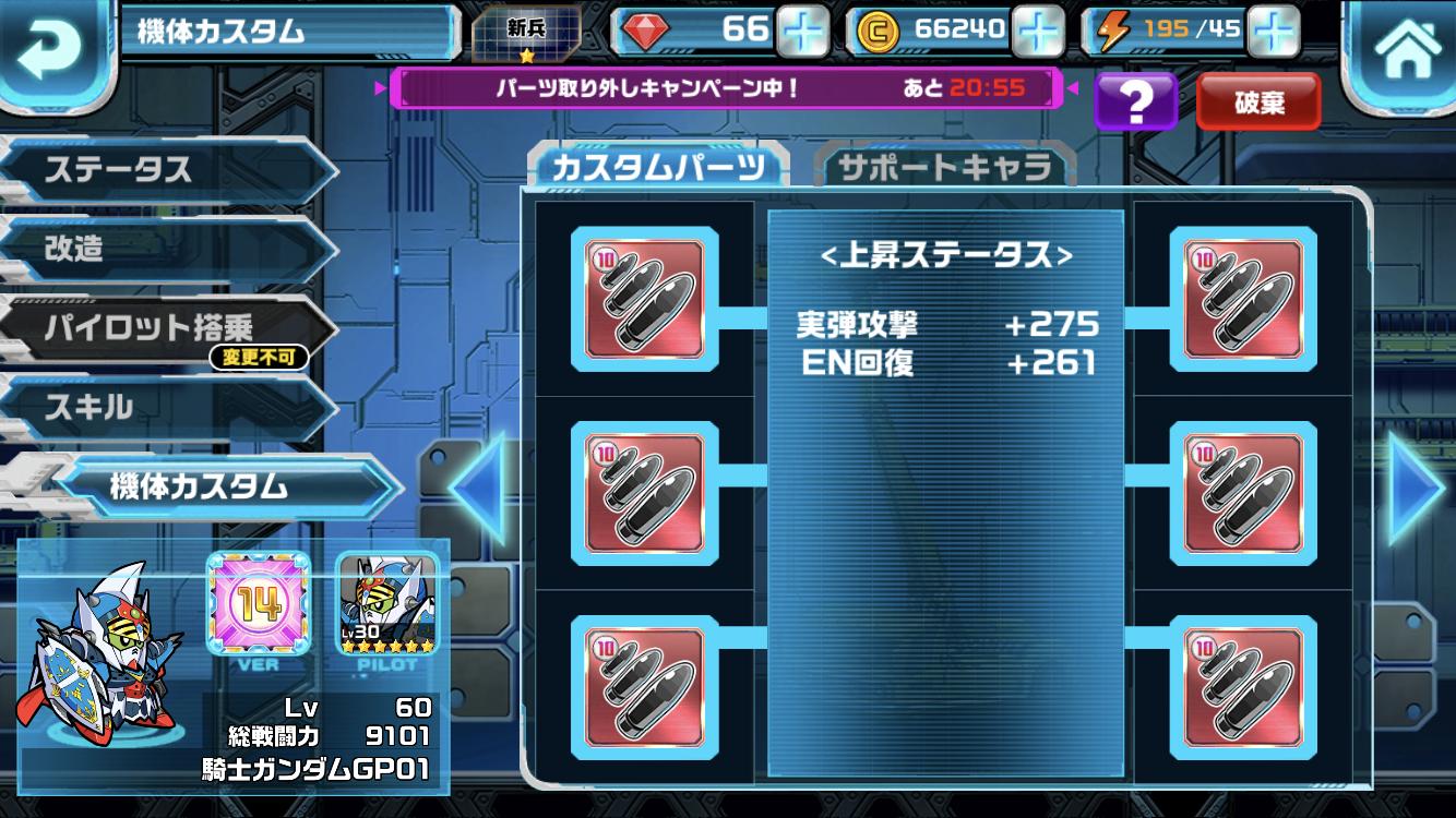出撃!G-ARMS 騎士ガンダムGP01 カスパ