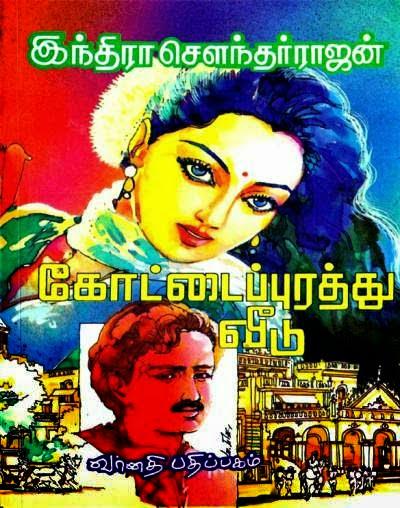 Image result for கோட்டைப்புரத்து வீடு