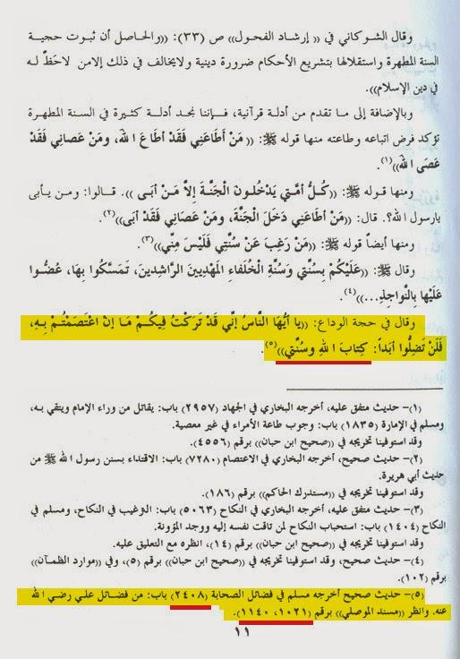 حسین سلیم اسد کی حدیث ثقلین میں تحریف