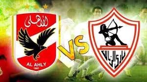 مباراة الكلاسيكو المصري الأهلي والزمالك مباشر الأن