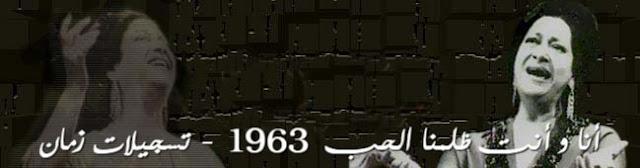 أنا وأنت ظلمنا الحب - أم كلثوم من حفل دار سينما قصر النيل 1963