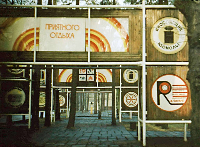1980-е годы. Юрмала. На улице Турайдас