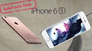 شركة, apple, ابل, تتمكن ,من ,تحديد, سبب ,مشكلة, توقف, هواتفها, iphone 6S, بشكل, مفاجئ