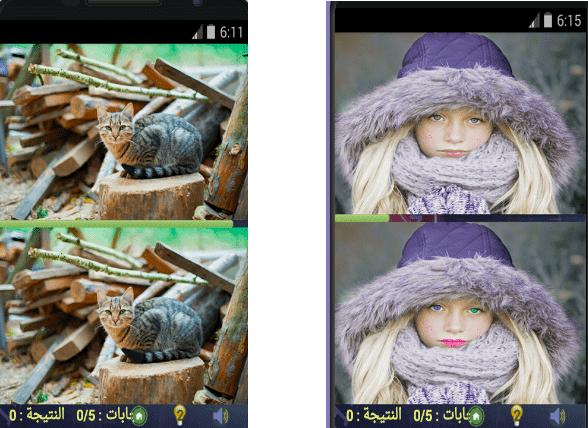 لعبة المقارنة بين الصورتين