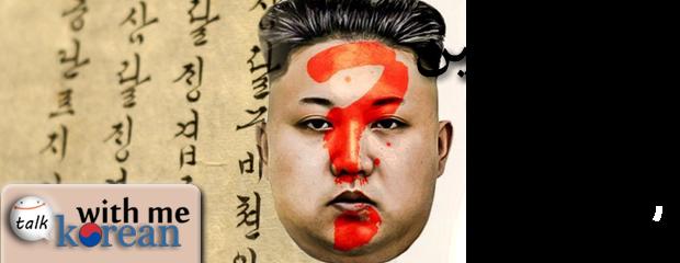 الفرق بين اللغة الكورية الرسمية و الغير رسمية / التشونديمال,البانمال /  존대말,반말