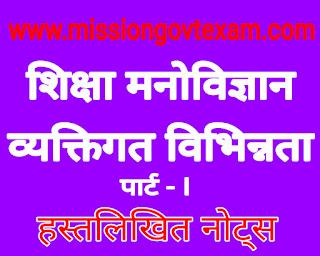 Vyktigt vibhinta notes in hindi