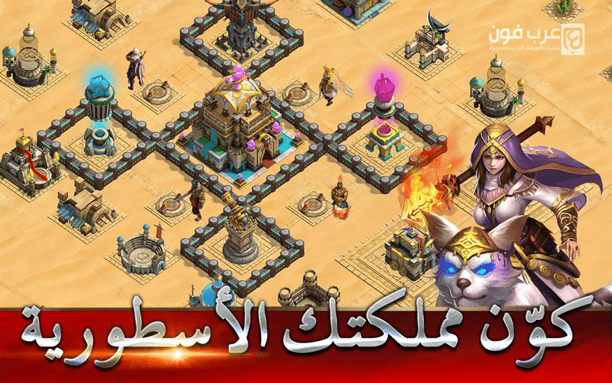 شرح لعبة صراع الصحراء للاندرويد والايفون