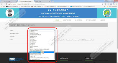 West Bengal Digital Ration Card List - Step :03