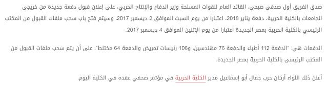 كافة التفاصيل عن قبول دفعة جديده من الضباط المتخصصين فى الكليه الحربيه 2018 بنين وبنات