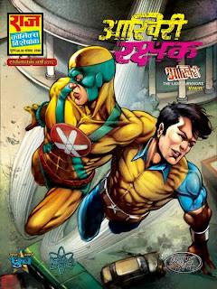 Aakhiri Rakshak -Title Cover