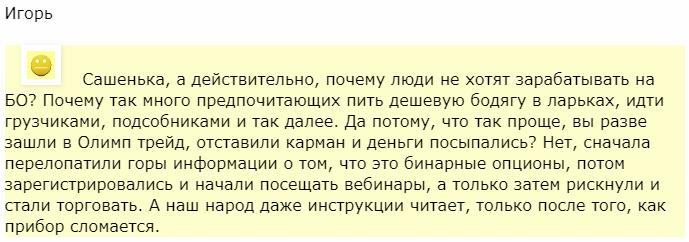 Отзыв от трейдера Игоря