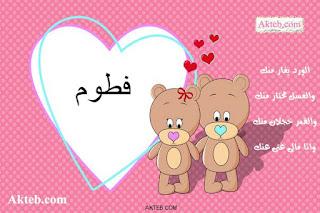 صور اسم فطوم صور اسماء بنات