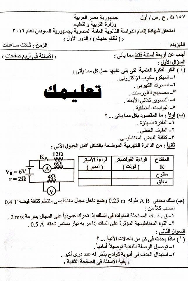 إجابة وإمتحان السودان في الفيزياء كاملا بصورة واضحة عام 2016