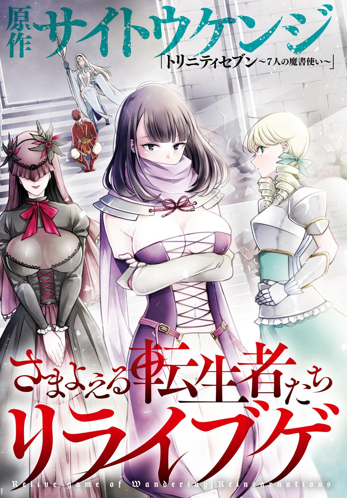 Samayoeru Tensei-sha-tachi no Revival Game เกมเกิดใหม่การกลับชาติที่ไม่รู้จบ